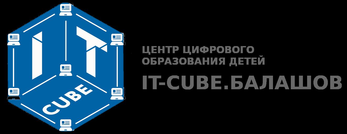 "Центр цифрового образования детей ""IT-КУБ""  IT-CUBE.БАЛАШОВ"